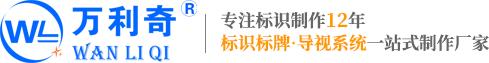 武汉标识牌设计